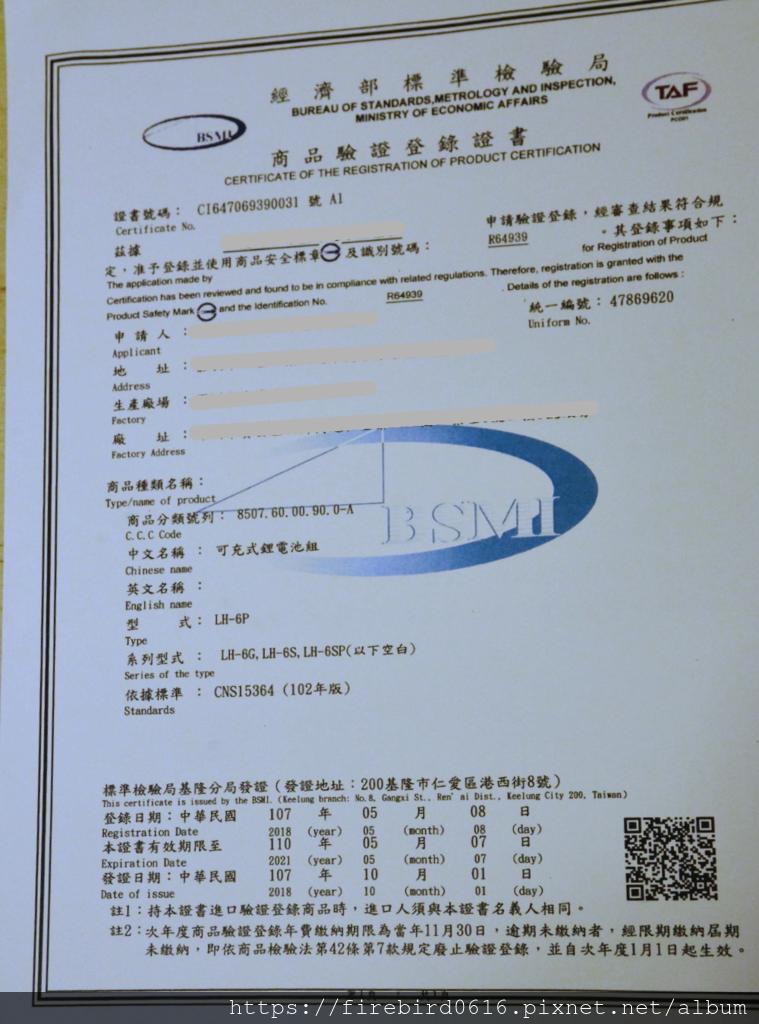 台北MacBook維修推薦-BSMI合格認證