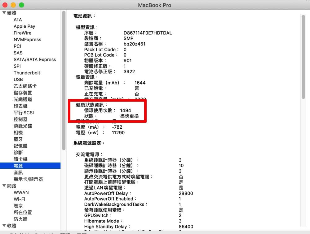 台北MacBook維修推薦-Mac電池循環次數