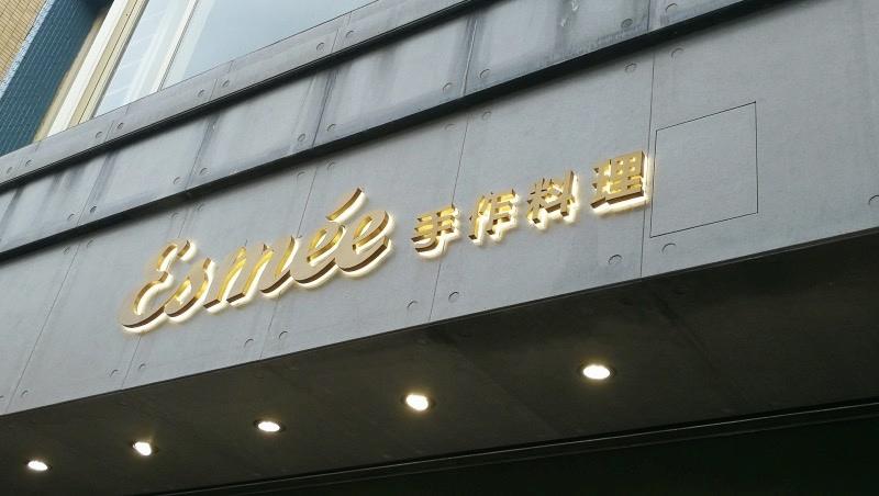 1中壢A21-ESMEE手作義法料理-1.jpg