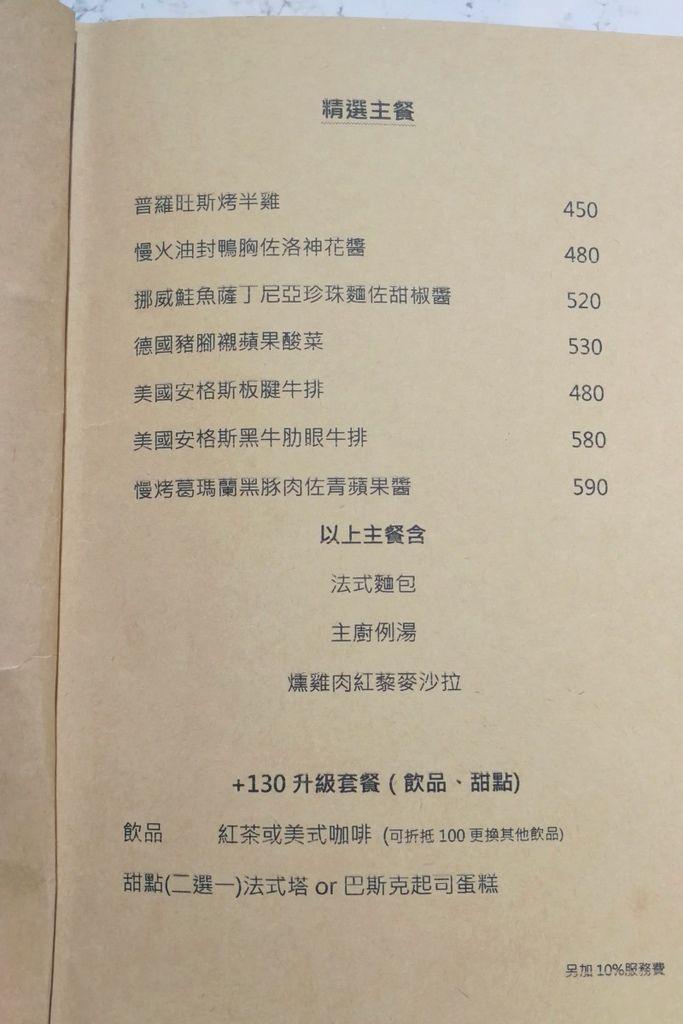 3-0中壢A21-ESMEE手作義法料理-9.jpg