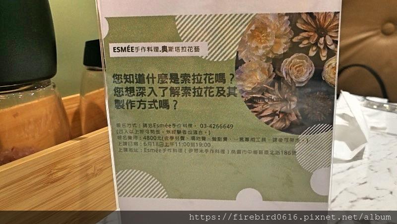 3中壢A21-ESMEE手作義法料理-41.jpg