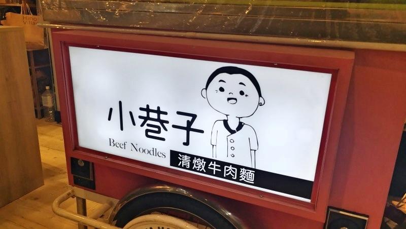 0中壢-中美村-小巷子清燉牛肉麵-4.jpg