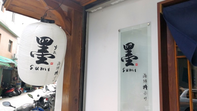 0桃園-中壢-墨SUMI-68.jpg