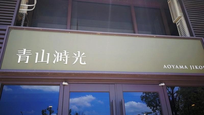 1-0桃園中壢青埔-青山溡光-27.jpg