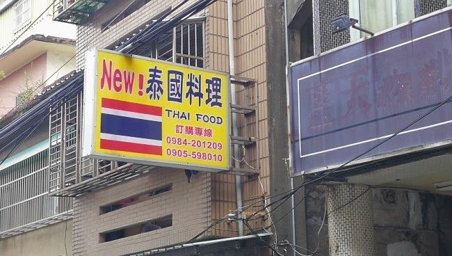 0桃園內壢-new泰國料理-29.jpg