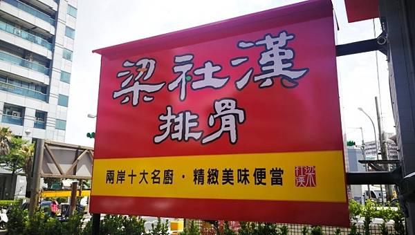 0中壢海華-梁社漢排骨-19.jpg