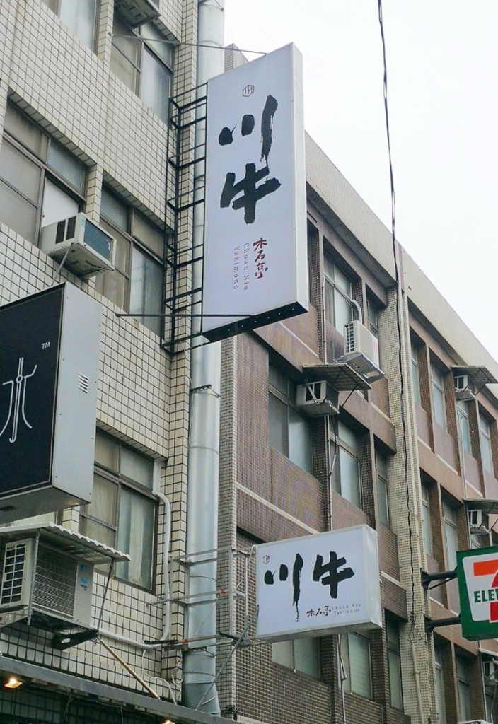 1-1桃園-中壢-中原大學-川牛木石亭-40.jpg
