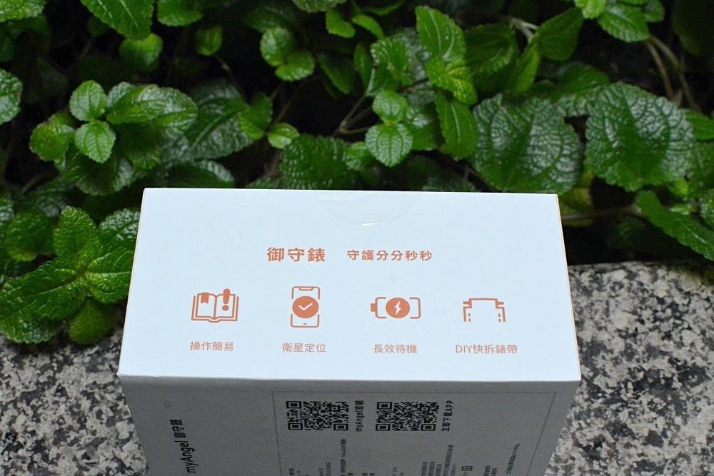 2-3台灣大哥大-MyAngel-3.jpg