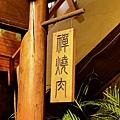 1-7中壢大同商圈-禪燒肉-7.jpg