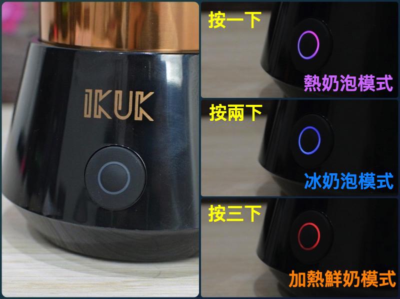 9-1IKUK分離式電動奶泡機-66.png