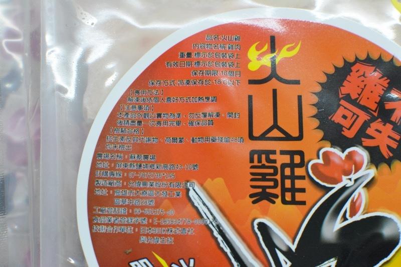 蘇蔡農場-火山雞-7.jpg