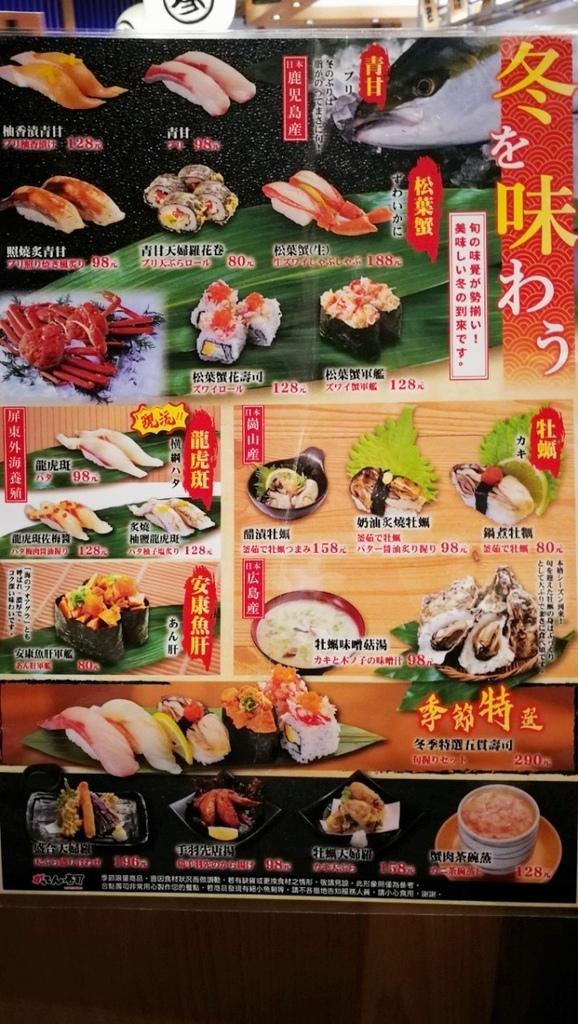 3-0桃園高鐵-華泰名品城-合點壽司-20.jpg