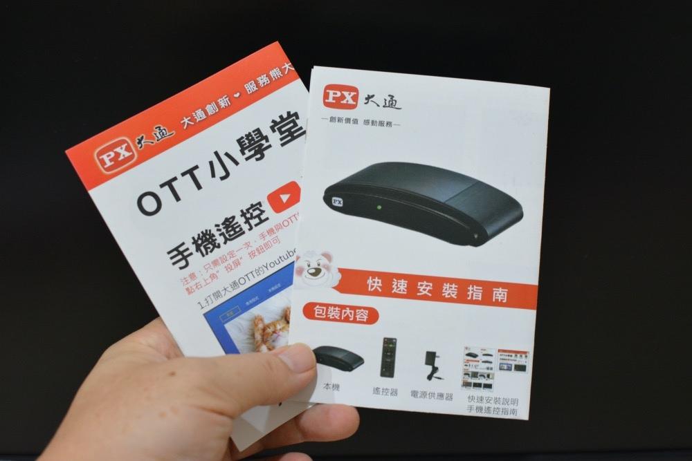 2-1大通_OTT-2100-19.jpg