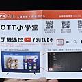 2-2大通_OTT-2100-17.jpg
