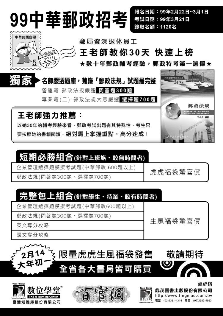 郵局招考宣傳單.jpg