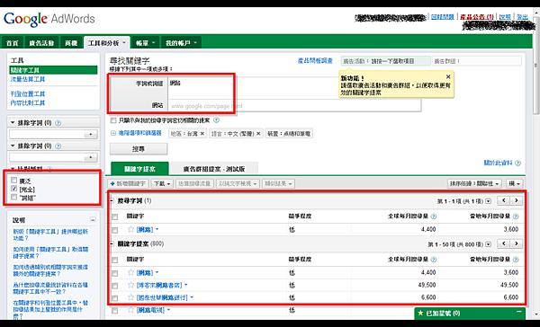 Google AdWords:關鍵字工具-162845