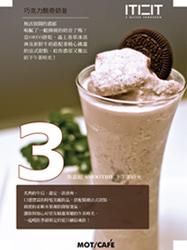 5種凍飲系列