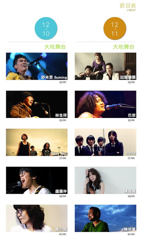 1 節目表      2011 台北 夢想音樂節 Dreaming Fest. Taipei   .png