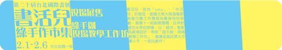 書展 banner 圓角.jpg