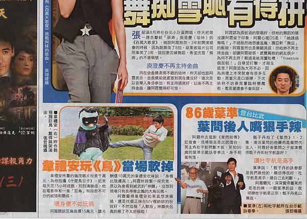 2010.06.30 什麼鳥日子 @ 蘋果日報.jpg
