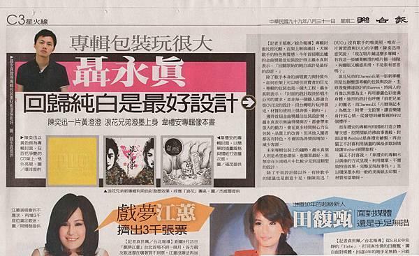 2010.08.31 貓王不討喜 @ 聯合報 s.jpg