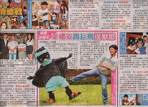 2010.06.30 什麼鳥日子 @ 自由時報.jpg