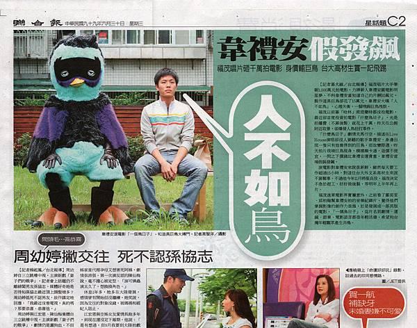 2010.06.30 什麼鳥日子 @ 聯合報.jpg
