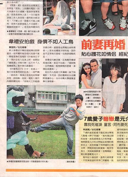 2010.06.30 什麼鳥日子 @ 中國時報.jpg