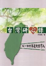 台灣研心錄.jpg