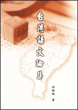 台灣語文論集.jpg