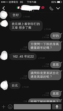 台北威晶ALISA.jpg
