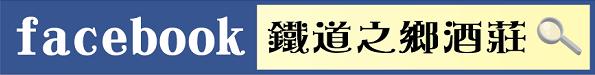 歡迎加入【鐵道之鄉酒莊】粉絲頁~給酒莊一個『讚』 ^o^