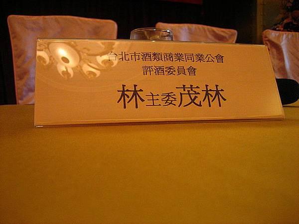 評審-台北市酒類公會評酒主委