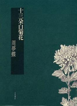 十三朵白菊花.jpg