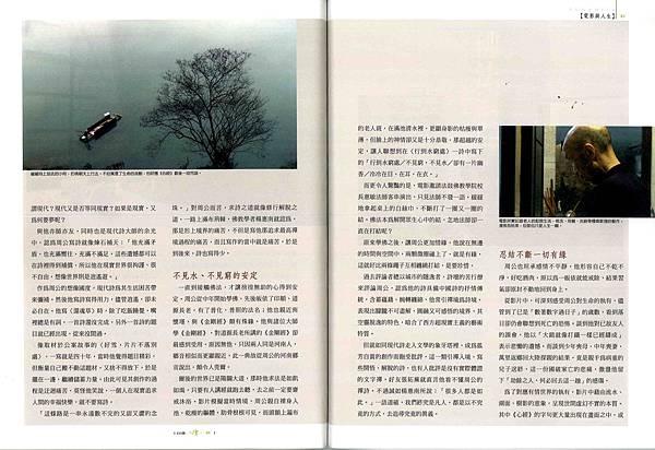 人生雜誌335期2011 -2.jpg