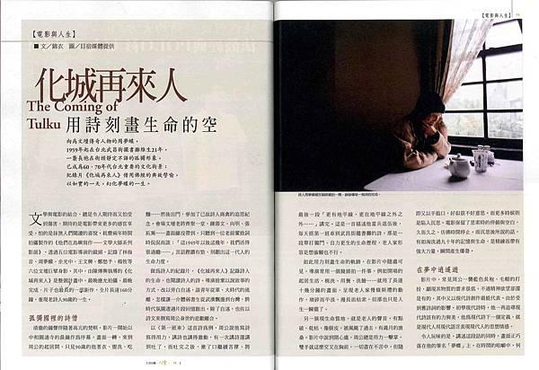 人生雜誌335期2011-1.jpg
