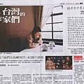 20110708聯合副刊1.jpg