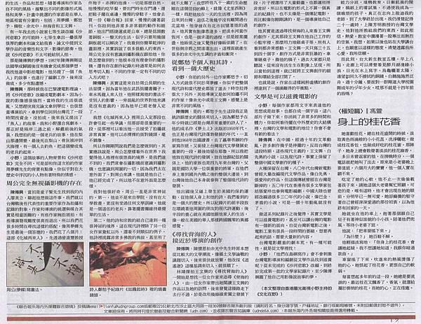 20110708聯合副刊2.jpg