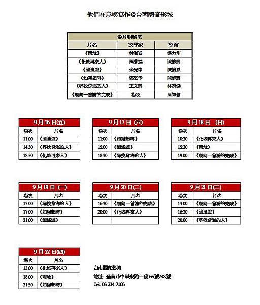 [場次表]台南國賓0916-0922