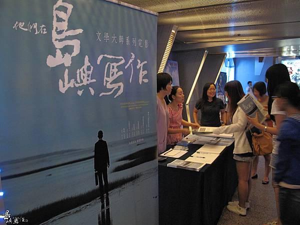 20110822台南《尋找背海的人》特映