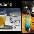 高雄座談會特調飲品