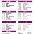 [場次表]高雄大遠百威秀0923-0929