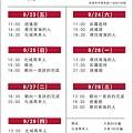 [場次表]台南國賓0923-0929