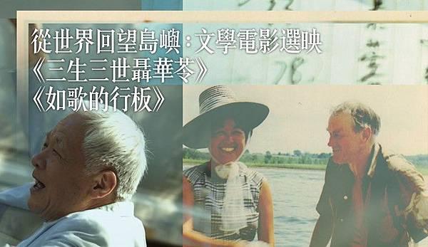 台新文學電影選映