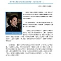 2015除夕中山女高演講內容整理供臉書用_頁面_1