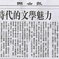 聯合報2011.06.06_1.jpg