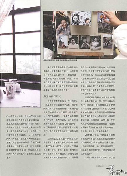 新活水第34期p107.jpg