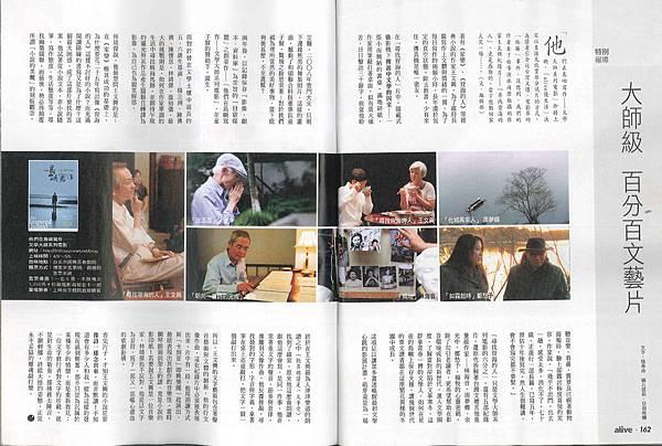 商業周刊1220期p162.jpg