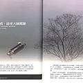 人籟論辯月刊 83期201106.jpg