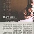 新活水第34期p106.jpg